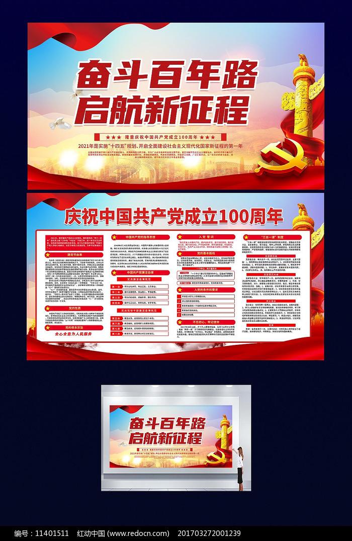 中國共產黨成立100周年展板圖片