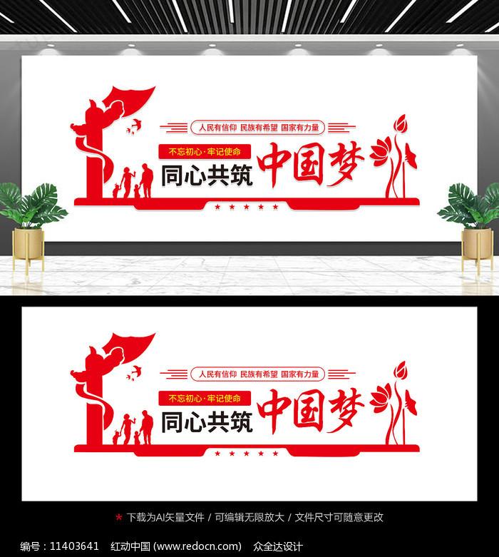 中國夢文化墻設計圖片