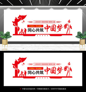 中國夢文化墻設計
