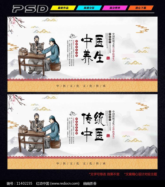 中醫養生海報設計圖片