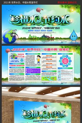 2021年世界水日中国水周宣传栏