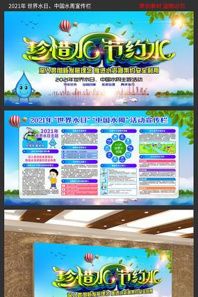2021清新世界水日中国水周展板