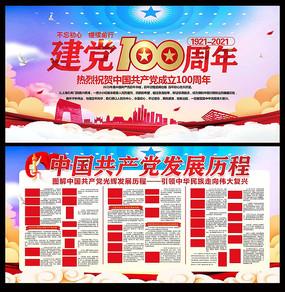 黨的光輝歷程建黨100周年宣傳展板
