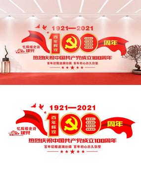 大气建党100年党建文化墙设计
