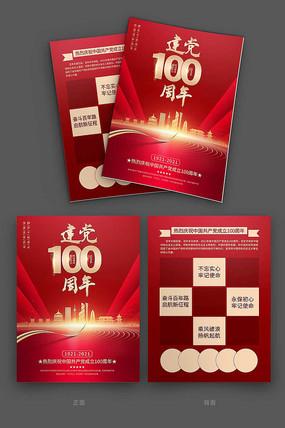 大气建党100周年DM宣传单设计