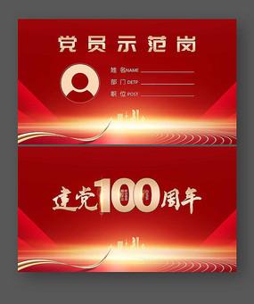 大氣建黨100周年黨員示范崗設計