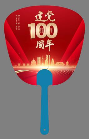 大气建党100周年广告扇设计