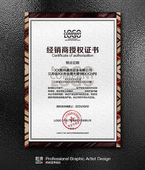 高档授权证书企业产品授权证书