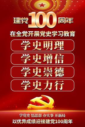 红色建党100周年党史学习教育宣传海报