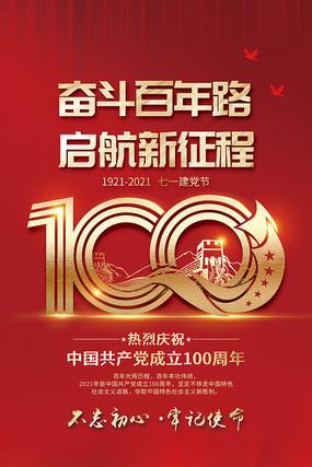 紅色慶祝建黨100周年不忘初心牢記使命海報