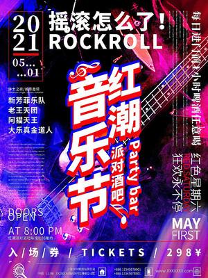 环绕式排版音乐节酒吧海报