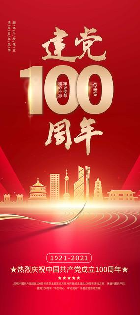 建黨100周年宣傳X展架設計
