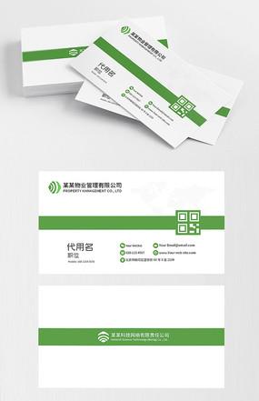 绿色简洁企业名片