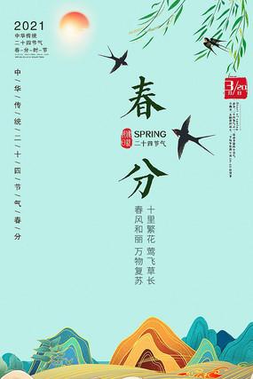 清新春分节气海报设计