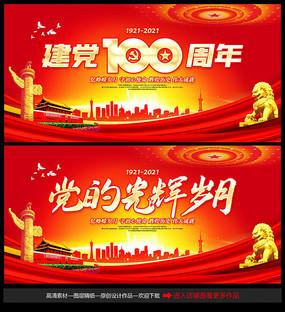 七一建黨節建黨100周年展板設計