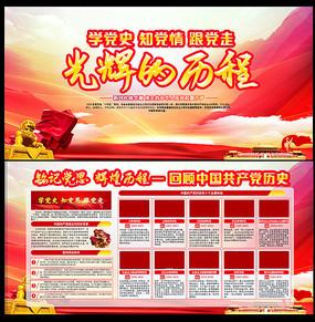 热烈庆祝中国共产党建党100周年展板