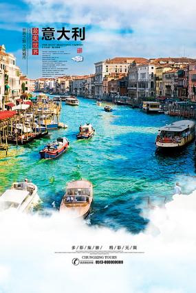 意大利旅游海报