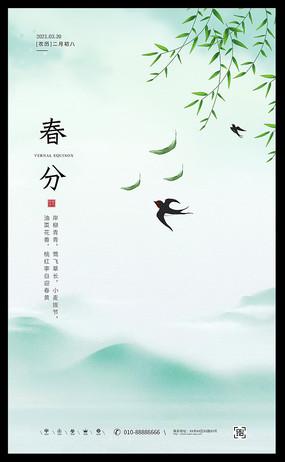 中国风春分节气海报设计
