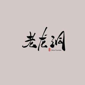 重庆旅游景点书法字