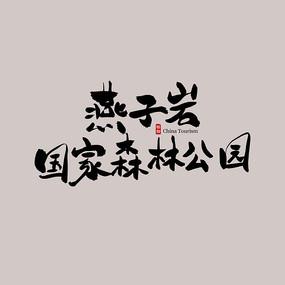 四川旅游景点书法字