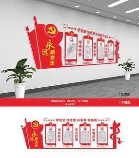 党史宣传文化墙设计