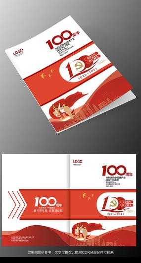 大气建党100周年手册封面