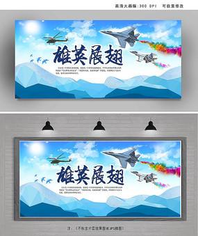 飞机展览展板设计