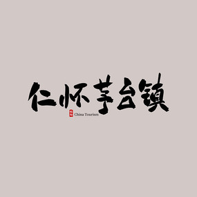 贵州旅游景点书法字