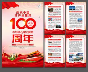 红色中国共产党建党100周年挂图展板