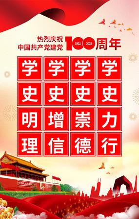 建党100周年学党史悟思想党史学习展板