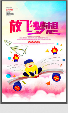 简约放飞梦想快乐成长海报设计