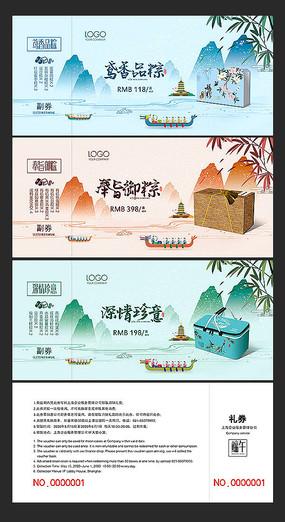简约中国风端午节粽子礼盒代金券