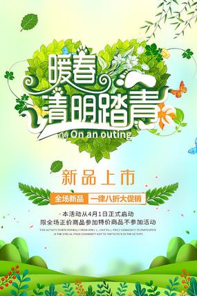 绿色清新清明节踏青海报设计