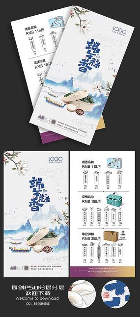 水墨端午节粽子单页