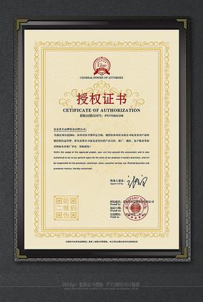 五金产品授权证书模板