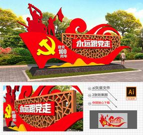 永远跟党走党建文化雕塑
