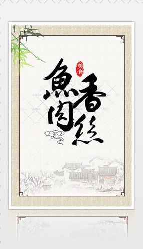 中国风菜谱鱼香肉丝书法字设计