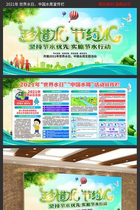 2021世界水日中国水周宣传展板