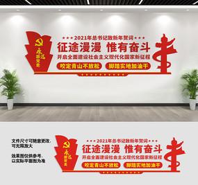 党建活动室新年贺词文化墙