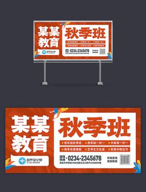 辅导班新学期开学秋季班户外广告牌