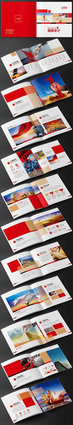 高档红色企业画册
