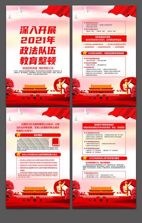 紅色2021年政法隊伍教育整頓展板