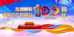 建党100周年展板设计