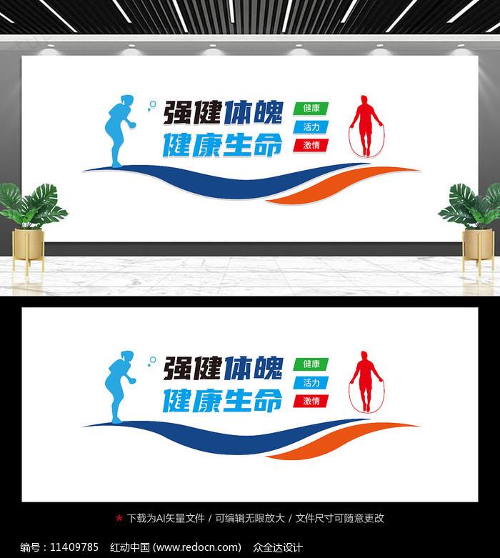 健身文化墙设计图片