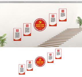 楼道四个自信文化墙设计