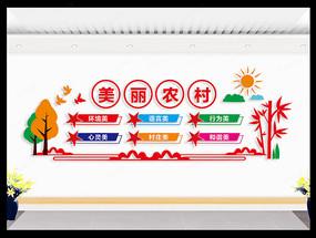 美丽新农村文化墙设计