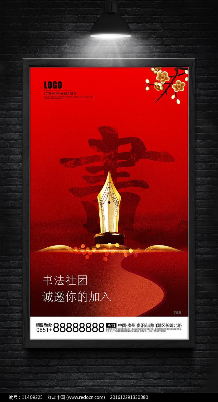 书法社开学季招新海报图片