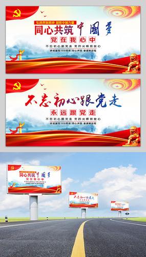 同心共筑中国梦党建宣传展板