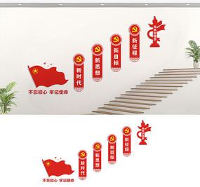 新时代楼道文化墙展板