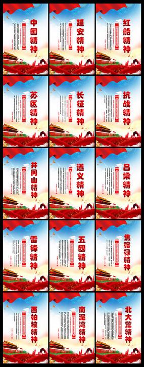 中国共产党红色精神图谱党建宣传展板
